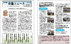 社協ニュース(写真)