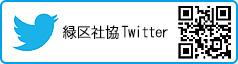 緑区社協Twitter